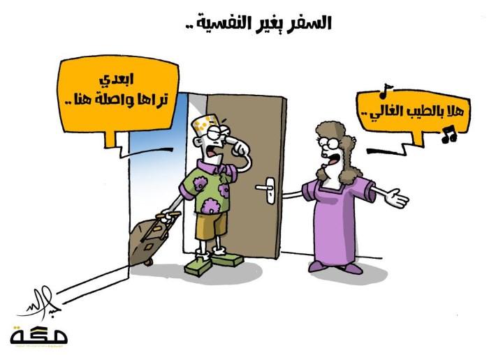 رسومات كاريكاتير سعودية مضحكة