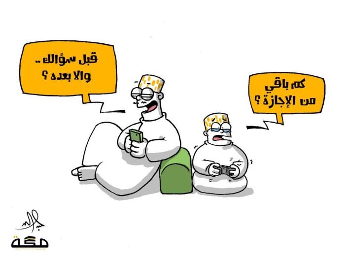كاريكاتير الاجازة