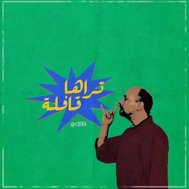 عمل فني مضحك من المبدع السعودي عليه من انستقرام