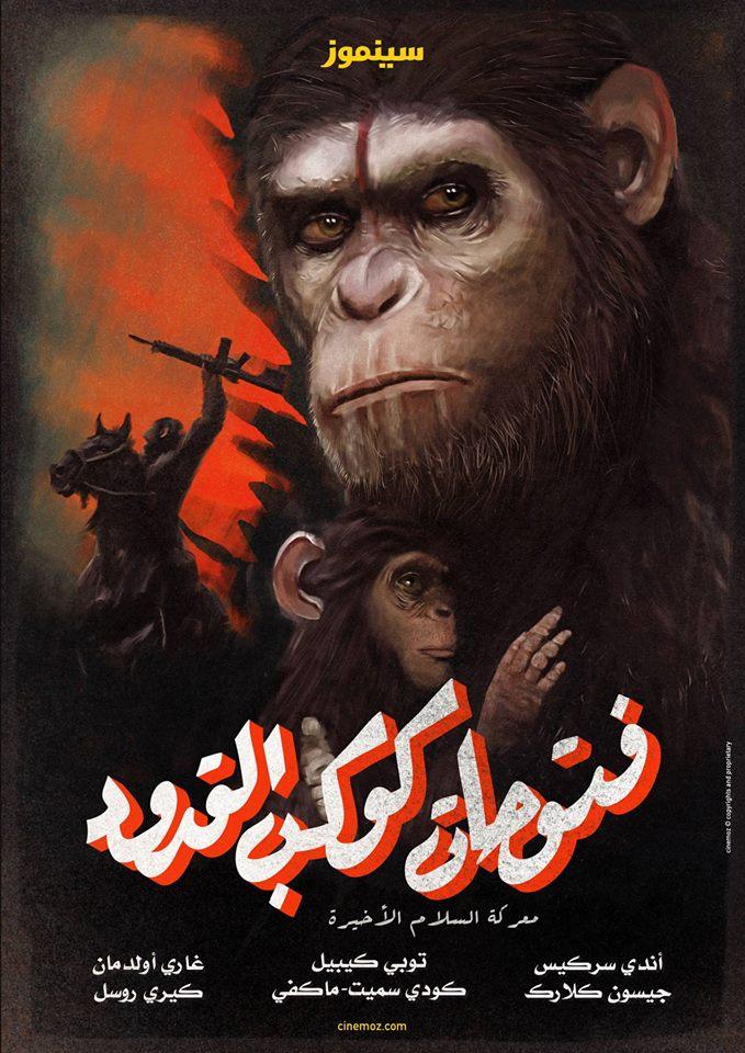 بوسترات الأفلام المرشحة للأوسكار بطبعة عربية كلاسيكية
