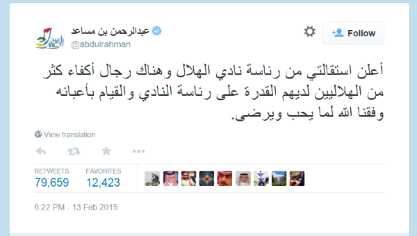 تغريدة الامير بن مساعد من رئاسة نادي الهلال