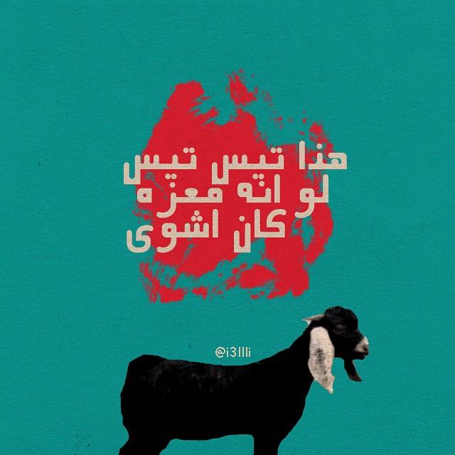 مبدع سعودي يصنع لوحات بوب آرت فكاهية