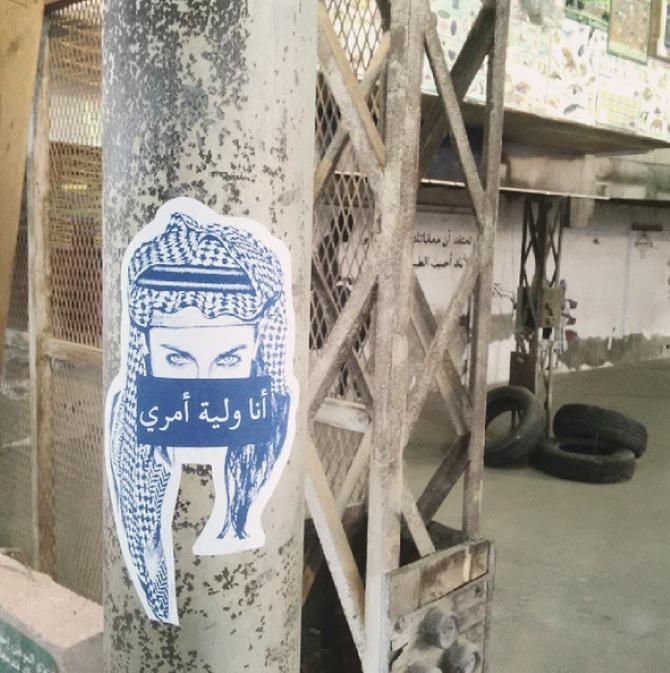 فن الشارع السعودي