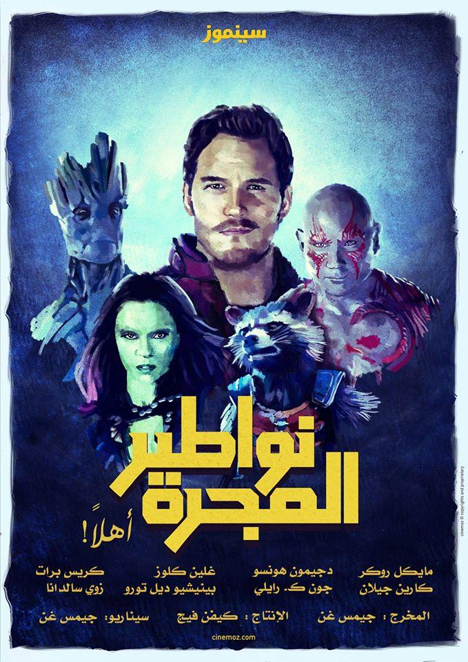 بوسترات أفلام الأوسكار بطبعة عربية كلاسيكية