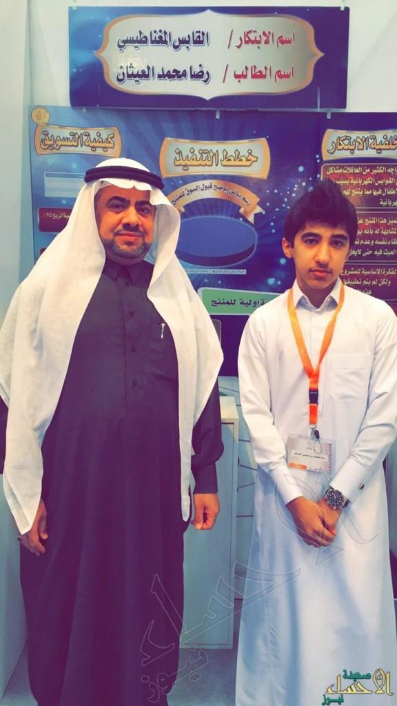 طالب سعودي مبتكر