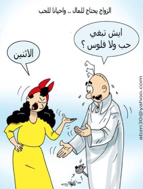 كاريكاتير - عبدالرحمن الزهراني (السعودية)  يوم الإثنين 2 فبراير 2015