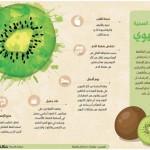الفوائد الصحية للكيوي