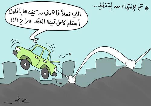 كاريكاتير الماضي-الجزيرة