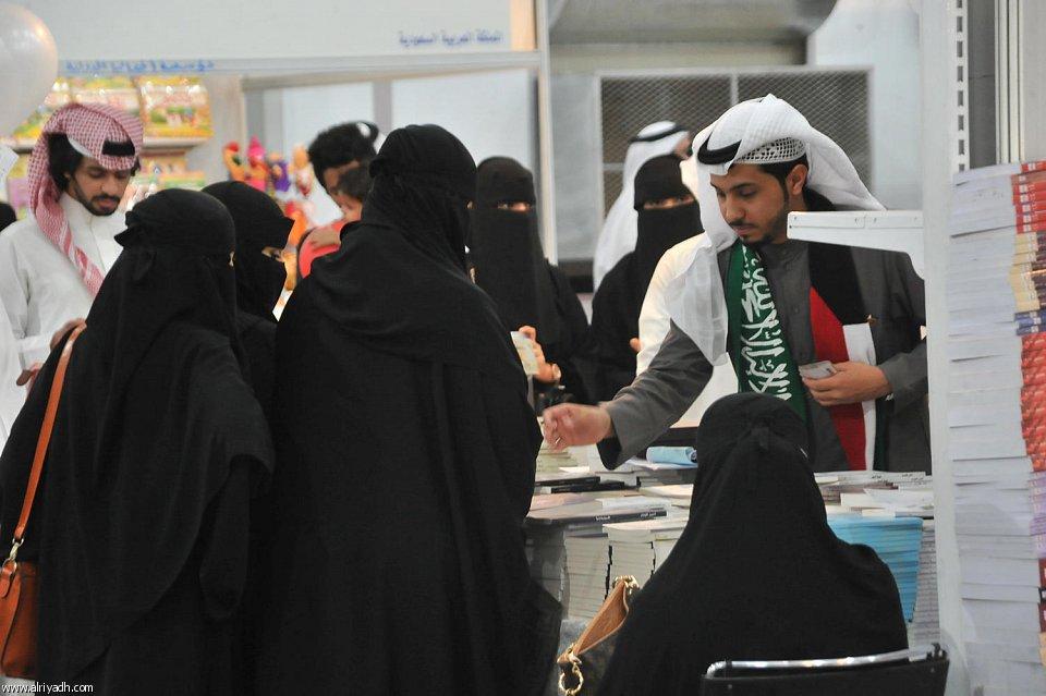 معرض الرياض