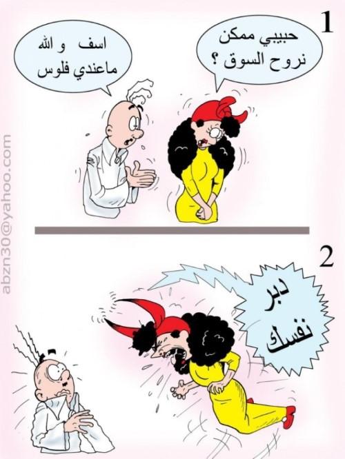 كاريكاتير - عبدالرحمن الزهراني (السعودية)  يوم الإثنين 9 مارس 2015