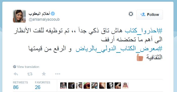 #احذروا_كتاب هاشتاق ذكي لترويج الكتب في معرض الرياض