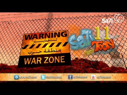 صاحي تون: منطقة حرب
