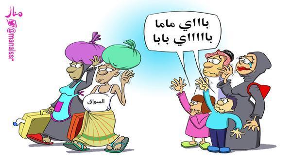 رسومات الكاريكاتير حول مشاكل العمالة المنزلية