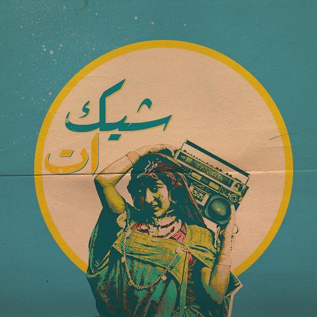 المبدع السعودي ابراهيم على انستقرام ifabulous93