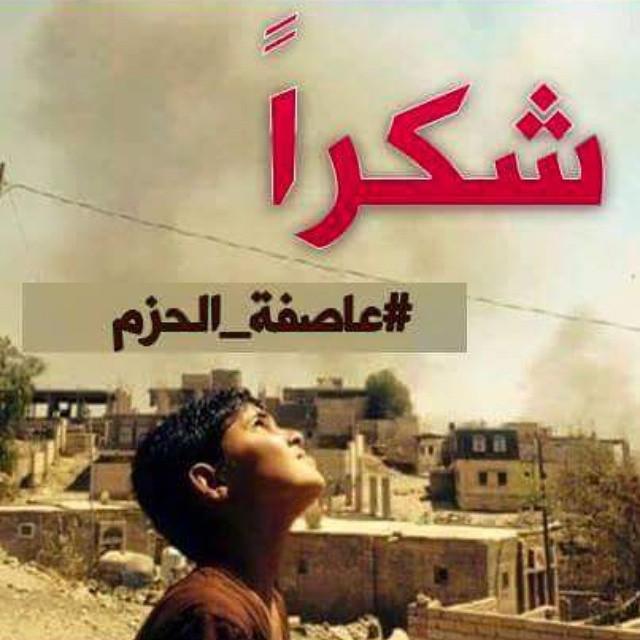 انفوجرافيك لمواقع ضرب الحوثيين في اليمن