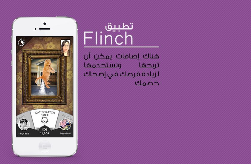 Flinch-3