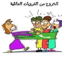 كاريكاتير - منال محمد (السعودية)  يوم الإثنين 16 مارس 2015