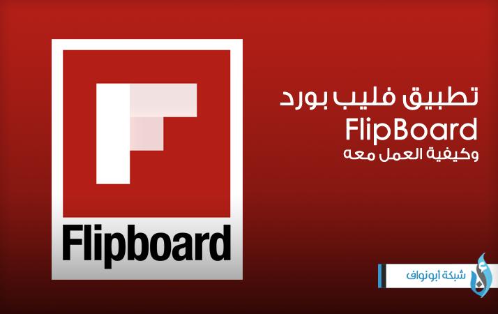 تطبيق فليبورد