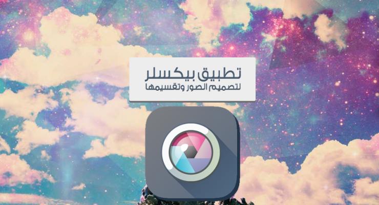 تطبيق بكسلر Pixlr على الإنترنت والأجهزة الذكية لتصميم الصور