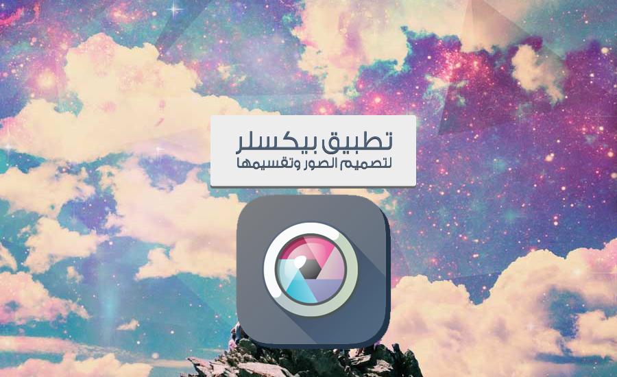 تطبيق بيكسلر Pixlr