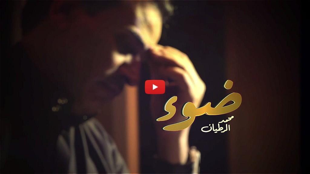 ضوء محمد الرطيان