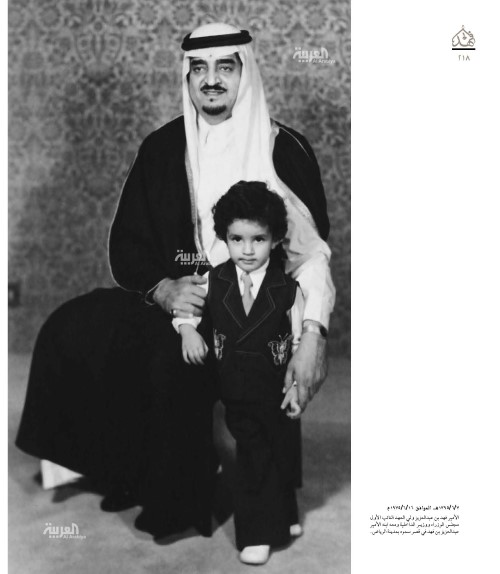 الملك فهد وابنه الأمير عبد العزيز