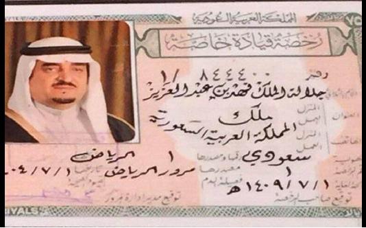 رخصة قيادة الملك فهد