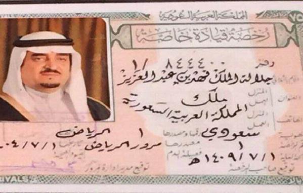 رخصة الملك فهد رحمه الله