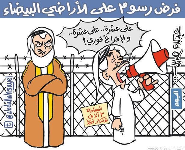 كاريكاتير - عبدالله صايل (السعودية)  يوم الخميس 26 مارس 2015