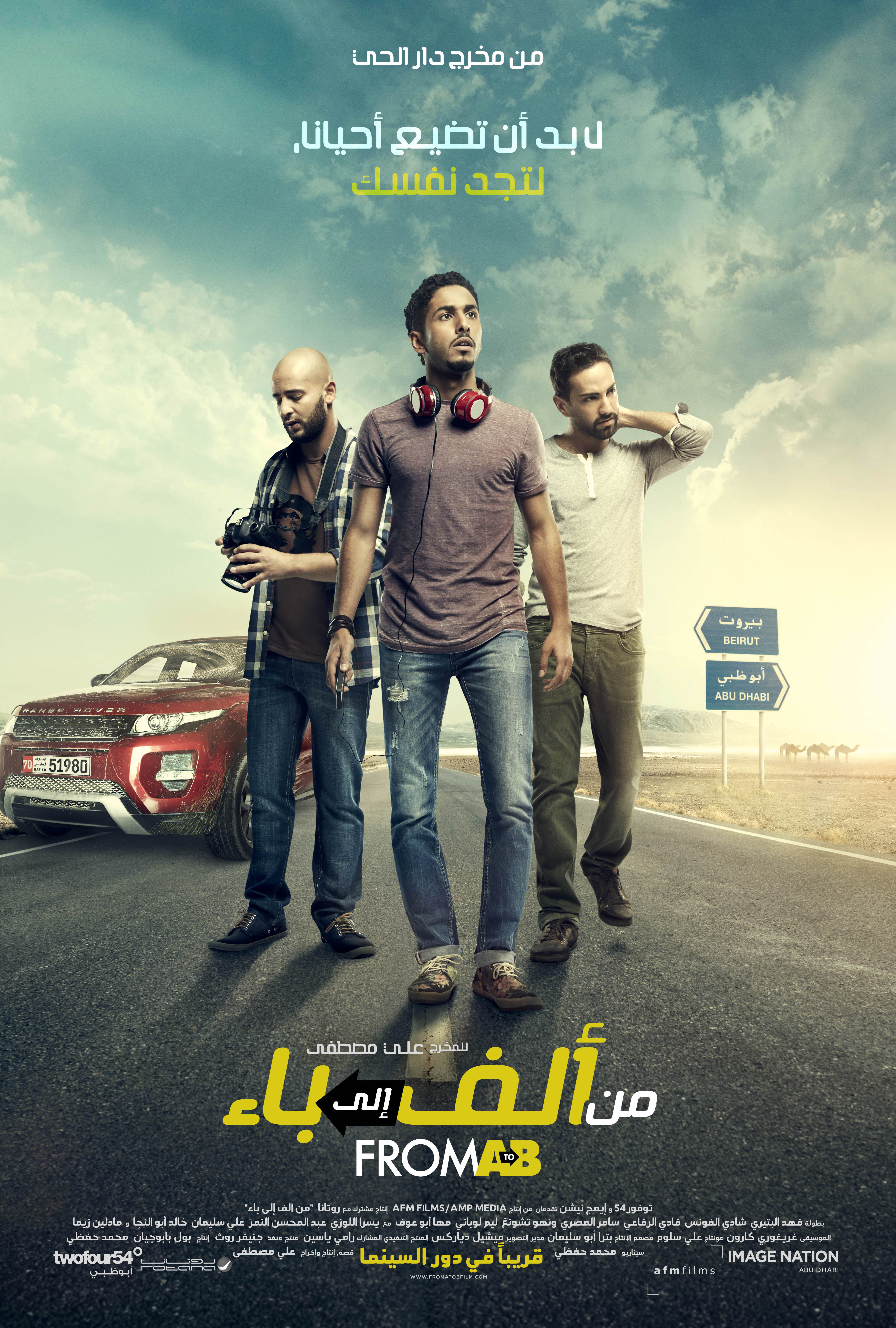 فيلم من ألف إلى باء أولى الأفلام الإماراتية على آي تيونز