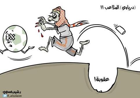 كاريكاتير رشيد السليم