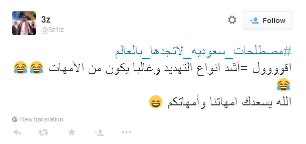 كلمات سعودية لا تجدها في العالم
