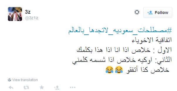 كلمات سعودية لا تجدها في العالم2