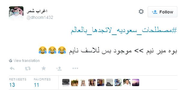 كلمات سعودية لا تجدها في العالم3