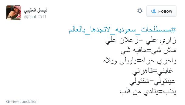 مصطلحات سعودية