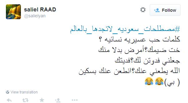 كلمات سعودية