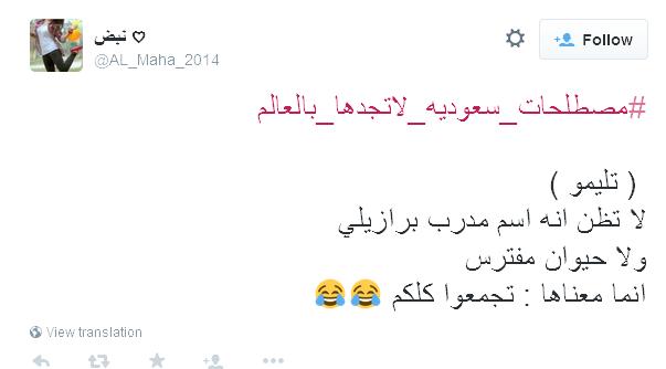 كلمات لا يفهمها إلا السعوديين