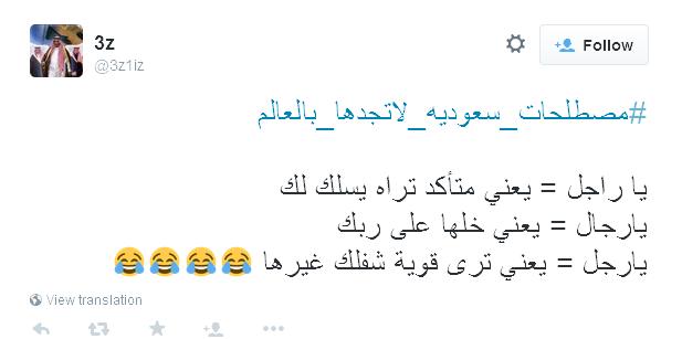 كلمات لا يفهمها إلا السعوديين2