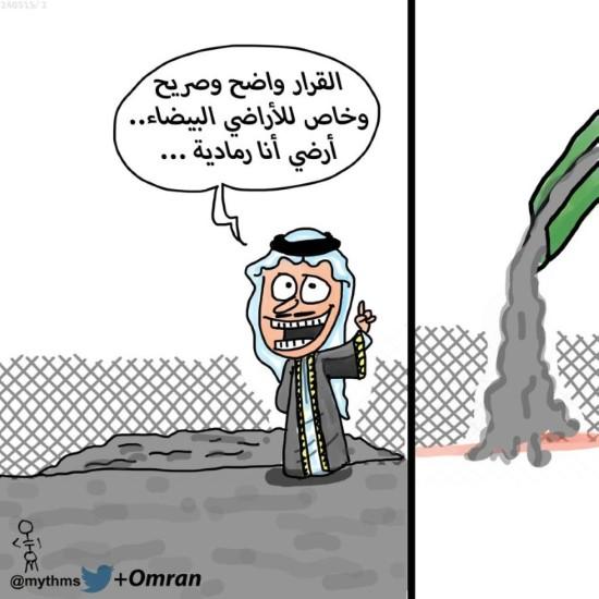 كاريكاتير - ميثم السلطان (السعودية)  يوم الخميس 26 مارس 2015