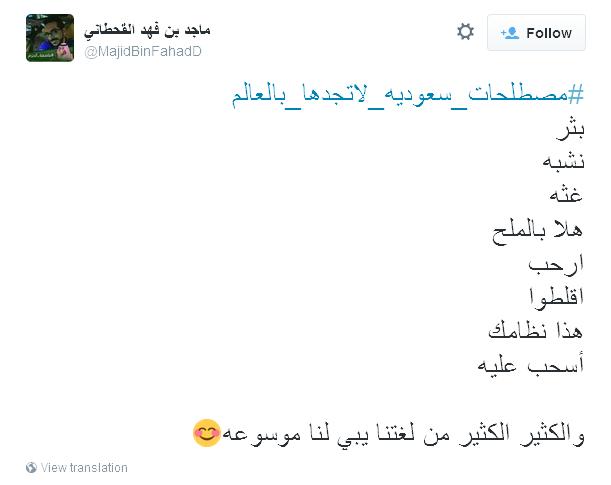 هاشتاق مصطلحات سعودية