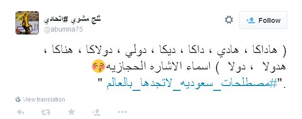 هاشتاق مصطلحات سعودية2