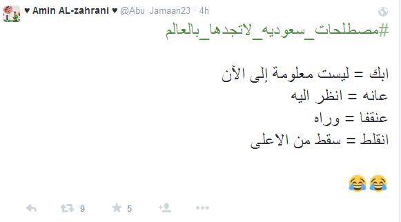 هاشتاق مصطلحات سعودية3