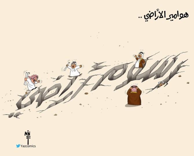 كاريكاتير - يزيد الحارثي (السعودية)  يوم الخميس 26 مارس 2015