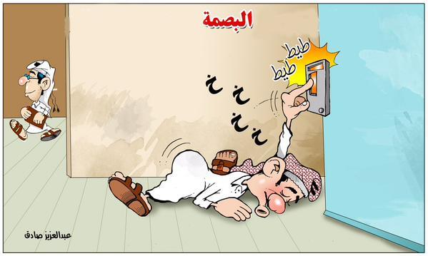 أطراف الكاريكاتير حول بعض التعاملات الادارية