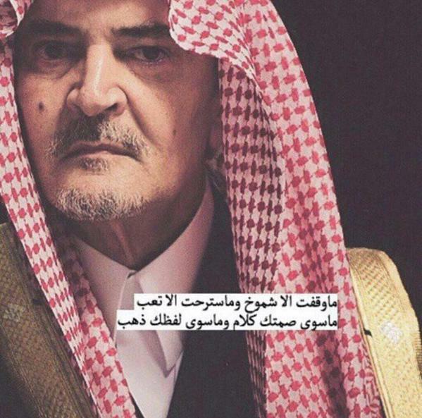 صور لسعود الفيصل من تغريدات رواد تويتر