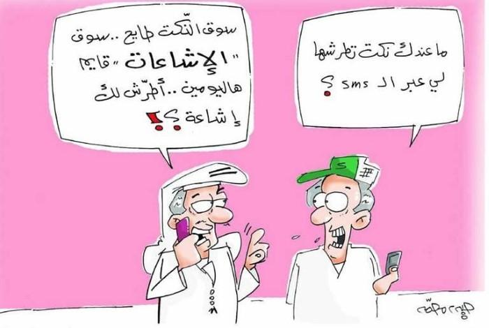كاريكاتير الاشاعات في شبكات التواصل الاجتماعي