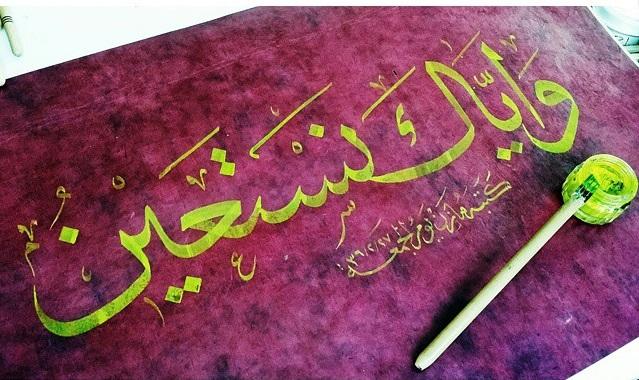 التخطيط والرسم بالحروف العربية