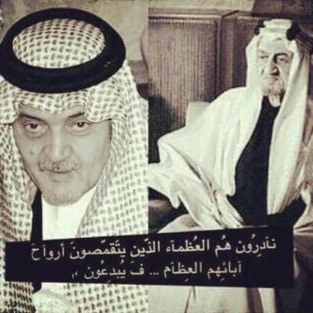 سعود الفيصل ووالد