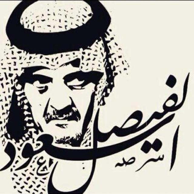 تصميم سعود الفيصل