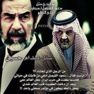 ما قاله صدام حسين عن سعود الفيصل